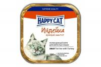 Корм паштет для кошек Happy cat 100 г индейка